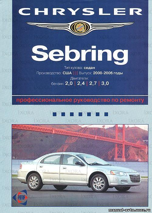 Chrysler Sebring (Крайслер