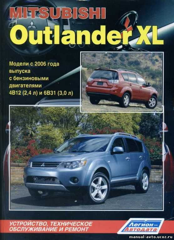 Mitsubishi outlander xl по запчастям