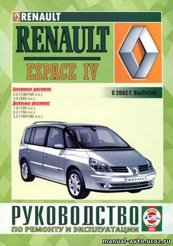 renault scenic 2 2005 скачать руководство по ремонту
