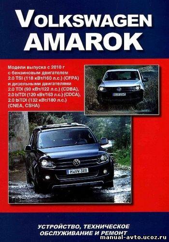 Amarok руководство по ремонту скачать