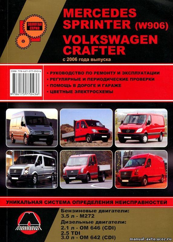 и эксплуатации Volkswagen